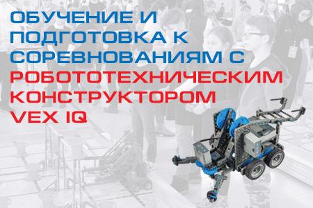 Обучение школьников деятельности с робототехническим конструктором VEX IQ и подготовка к робототехническим соревнованиям