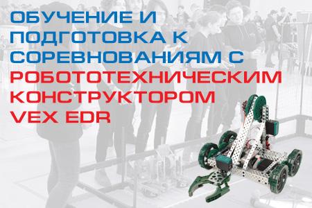 Обучение школьников деятельности с робототехническим конструктором VEX EDR и подготовка к робототехническим соревнованиям